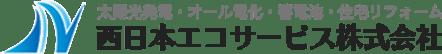 太陽光発電・オール電化・蓄電池・住宅リフォーム 西日本エコサービス株式会社