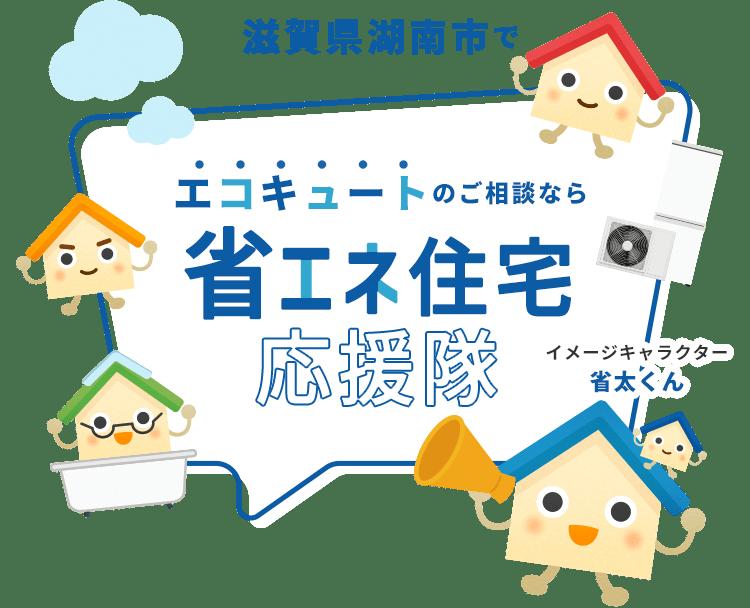 滋賀県湖南市でエコキュートのご相談なら省エネ住宅応援隊