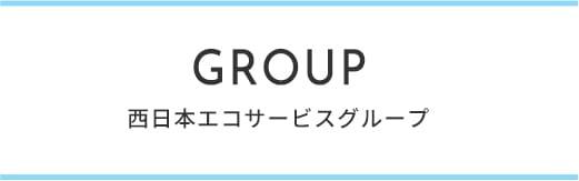 西日本エコサービスグループ