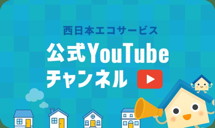 西日本エコサービス公式YouTube チャンネル